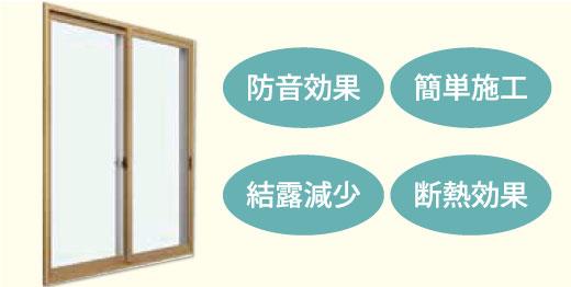インプラス(内窓)